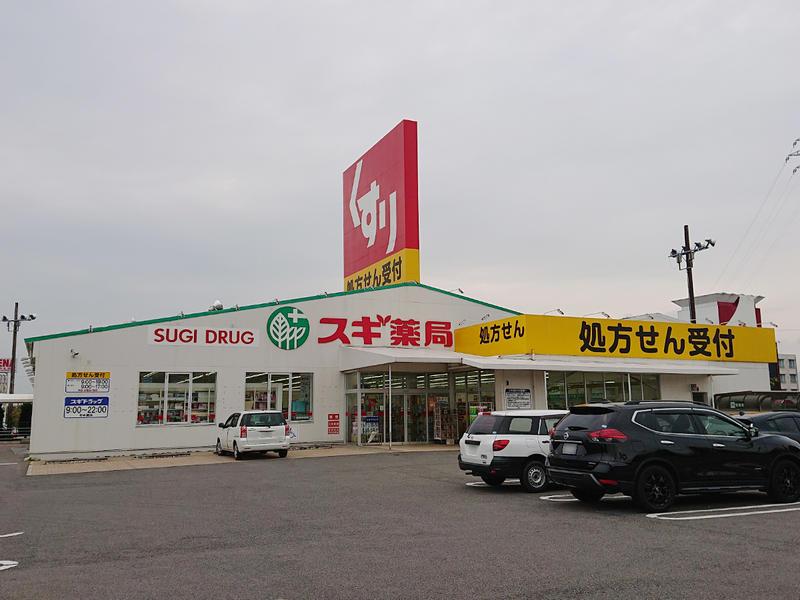 スギ薬局 近江店